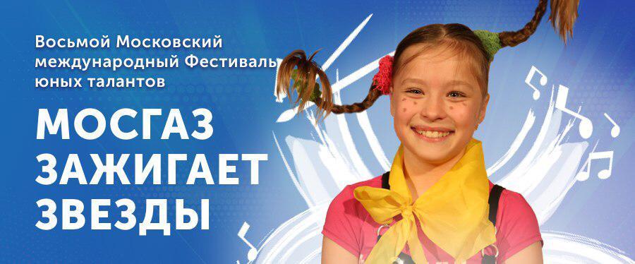 Международный фестиваль юных талантов
